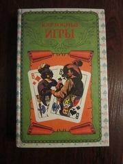 продам книгу Карточные игры