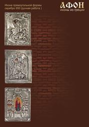 Иконы из Греции (чистое серебро)