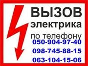 Электрик профессионал Донецк.Электромонтаж.гарантия.срочный вызов электромонтёра.