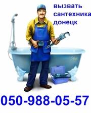 выполним работы по ремонту и строительству.сантехник.электрик.Донецк.