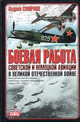 книгу Боевая работа сов. и нем. авиации в ВОВ (2006)