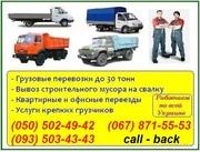 Перевозка личных вещей Донецк. Перевезти личные вещи в Донецке