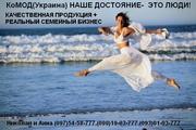 НОВИНКА! Реальный семейный бизнес для жителей Украины за 30 гривен!