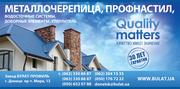 Профнастил с алюмоцинковым покрытием TM Bulat®.