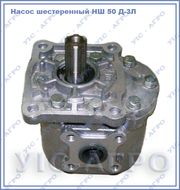 Насос шестеренный НШ 50 Д-3Л