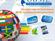 Вступить в  бизнес с международной компанией  GBSIE