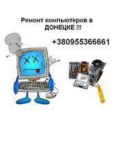 Ремонт компьютеров    ...... 0955366661