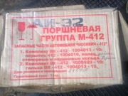 Продам поршневую группу Москвич 1.5 Б/У