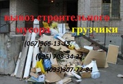 Вывоз строительного мусора в Донецк.