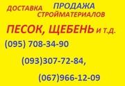 Продажа песок,  щебень Донецк