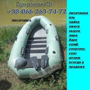 Лодки резиновые и пвх надувные по цене от 550 грн