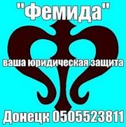 Юридическая консультация в Донецке