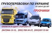 ГРУЗОПЕРЕВОЗКИ по Донецку и Украине