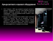 Аренда,  продажа звукового,  светового оборудования в Донецке