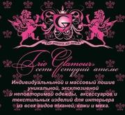 Ателье TrioGlamour! ЛУЧШИЕ ЦЕНЫ И КАЧЕСТВО В ДОНЕЦКЕ!!