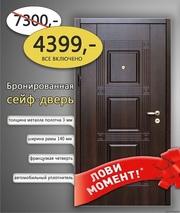 Бронированная сейф-дверь Эталон