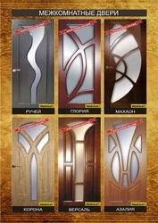 Межкомнатные двери Мербау
