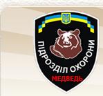 защита и охрана Медведь