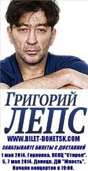 Билеты на концерты Григория Лепса. 1 мая Горловка. 5 и 7 мая Донецк.