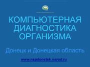 Диагностика в Донецке и Донецкой области