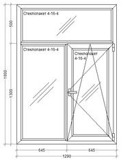 Пластиковое окно 1290 х 1800