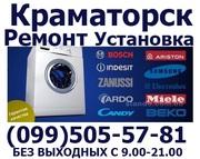 Ремонт стиральной машины Краматорск. Мастер по ремонту стиралки в Крам