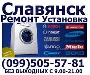 Ремонт стиральной машины Славянск. Мастер по ремонту стиралки в Славян
