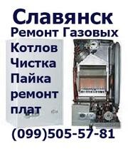 срочный ремонт газового котла и колонки в Славянске,  газовщик