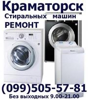 Ремонт стиральной машинки на дому всех марок Краматорск