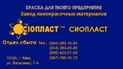 Эмаль ХС-416;  лак КО-916К;  цинотан от производителя «Сiопласт»