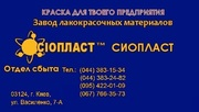 Эмаль (эмаль) ПФ-1126,  эмаль ПФ-1126 ТУ 6-27-116-98