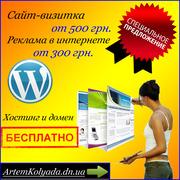 Создание сайтов от 500 грн. Реклама в интернете от 300 грн.