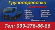 Продажа и доставка стройматериаллов