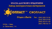 Эмаль ХВ-1100 ХВ-1100/ ГОСТ(ТУ) 6993-79 (л)эмаль ХВ-1100: эмаль ХВ-114