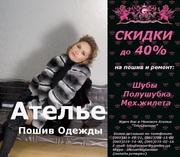 Пошив одежды в Донецке