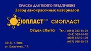Универсальная эмаль ХС-1169 ГОСТ 9355-81* ХС-1169 краска ХС-1169+   Ун
