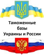 Таможенная база данных Украины 2008 - 2015