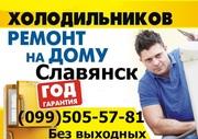 Ремонт Холодильников в Славянск
