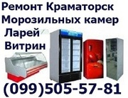 Ремонт морозильных камер, морозильной камеры,  Краматорск,  Славянск