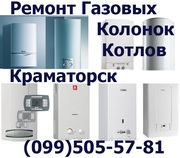 Ремонт газовых колонок котлов в Краматорске,  Дружковке
