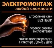 Электрик МАКЕЕВКА ВЫЗОВ НЕДОРОГО