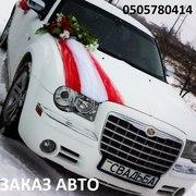 Заказ авто на свадьбу Донецк