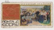 ПРОДАМ ПОЧТОВЫЕ МАРКИ 1961-1975