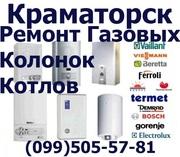 Ремонт газовых котлов и колонок,  Краматорск ,  газовщик