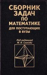 М.И.Сканави. Сборник задач по математике для поступающих в вузы