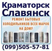 Ремонт Холодильников, холодильника. Славянск, Краматорс