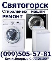 Ремонт в  Святогорске,  Красном Лимане,   стиральных машин на дому с гарантией
