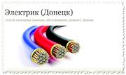 Продам сайт Электрик (Донецк)