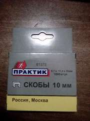 Скобы тип 53 10 мм
