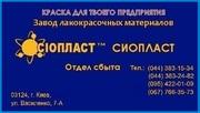 ГРУНТОВКА ХС-068& ГРУНТ-ЭМАЛЬ УРФ-1101 ГРУНТОВКА ХС-068 ГРУНТОВКА ХС-0